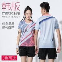 羽毛球服新款套装乒乓网球服男女款情侣短袖团购帅气