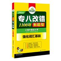 【旧书二手书8成新包邮】专八改错 2016 华研外语 世界图书出版公司 世界图书出版公司 9787510095238