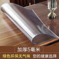 软玻璃PVC桌布加厚5mm铺桌子桌面垫子透明餐桌塑料水晶板订制