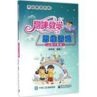 趣味数学思维游戏小学1年级 张祥斌 编著