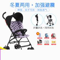 【支持礼品卡】婴儿推车超轻便携可坐冬夏两用折叠宝宝小伞车棉垫可拆 k7l