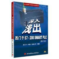 深入浅出西门子 S7-200 SMART PLC 正版 西门子(中国)有限公司 9787512428041