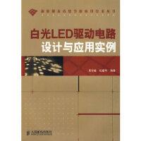 【新书店正版】白光LED驱动电路设计与应用实例 周志敏,纪爱华著 人民邮电出版社