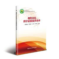 现代农民科学素质提升读本 9787511643186 董旭生,何亚洲,王磊,王方成 中国农业科学技术出版社