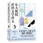 """东大教授世界文学讲义5 (趣谈文学""""从世界到日本""""和""""从日本到世界"""")"""