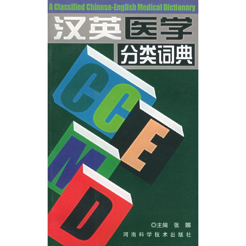 汉英医学分类词典