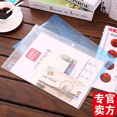 得力a4透明文件袋塑料按扣资料袋拉链档案袋办公用品可定制印字 全场满38元包邮(偏远地区除外)