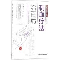 刺血疗法治百病 郭长青,郭妍,赵瑞利 主编