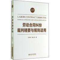 劳动合同纠纷裁判精要与规则适用 王林清
