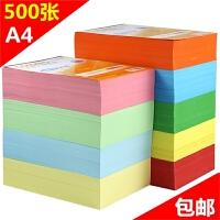 A4复印打印纸 80克打印纸A4打印彩色纸手工纸A4纸 白色粉红500张