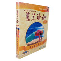 原装正版 DVD-蕙兰瑜伽(第六套)健康养生视频光盘 瑜伽养生系列视频光盘