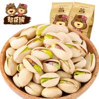 【憨豆熊 _ 原味开心果120g*2袋】休闲零食坚果特产干果炒货无漂白