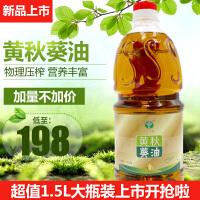 黄秋葵油 秋葵籽油 食用油 1500ml养生 低脂肪植物油