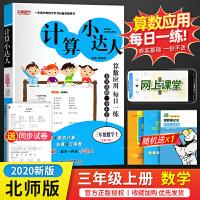 计算小达人三年级上册数学计算能手北师大版