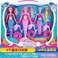 女孩礼物小嘴芭比大号美人鱼玩具洋娃娃套装人鱼公主女孩儿童生日礼物礼盒 50CM 礼盒灯光音乐m16(6个娃娃) 36C
