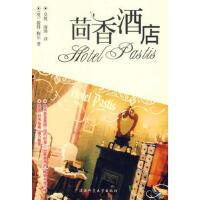 茴香酒店,(英)彼得・梅尔 ,卓悦,海绵,陕西师范大学出版社9787561333594