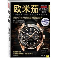 欧米茄投资购买指南朱磊 著北京联合出版公司9787550207004【正版书籍,可开发票】