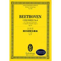 第四钢琴协奏曲:贝多芬(G大调)