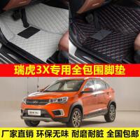 奇瑞瑞虎3X车专用环保无味防水耐脏易洗超纤皮全包围丝圈汽车脚垫