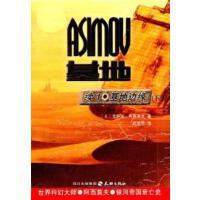 【二手书9成新】续1:基地边缘 艾萨克阿西莫夫,叶李华 天地出版社 9787806249444