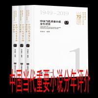 1949-2019 新中国70年文学作品文库 中国当代重要小说分年评介(精装三卷) 9787517131151 中国言实