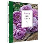 玫瑰月季栽培12月计划 小山内健 湖北科学技术出版社