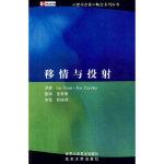 移情与投射,(澳)格兰特原,(澳)克劳里,张黎黎,上海大学出版社9787811161786