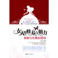 女人的修养与魅力:美丽与优雅的密码,肖悦,中国妇女出版社9787802039735