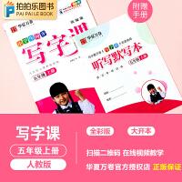 写字课五年级上册语文字帖人教版 2021秋华夏万卷字帖刘腾之书写