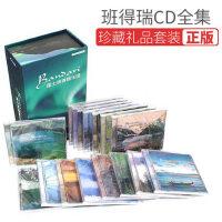 班得瑞正版cd光盘背景轻音乐纯音乐无损音质钢琴曲汽车载cd光碟片