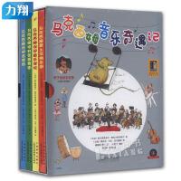 正版 马克西姆音乐奇遇记 附CD四张(全套四册精装) 上海音乐出版社
