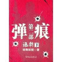 弹痕第二部诡刺 下(国内军事小说有两种,一种是军事小说,一种是纷舞妖姬的军事小说。)