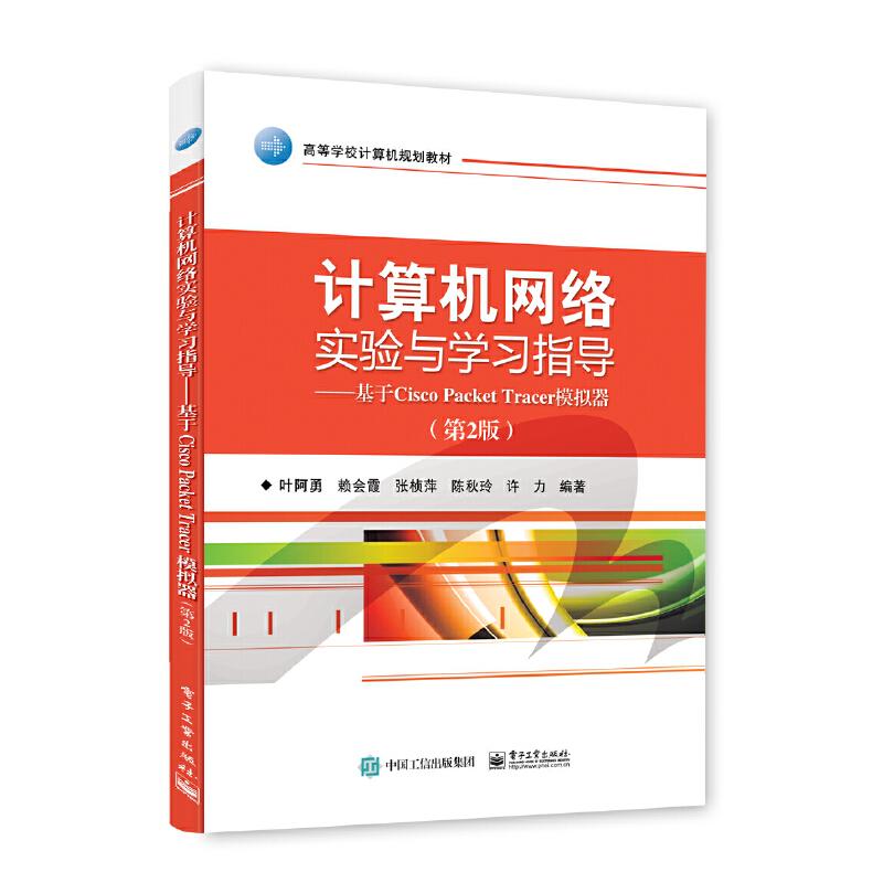 计算机网络实验与学习指导——基于Cisco Packet Tracer模拟器(第2版)