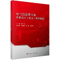 电气信息类专业毕业设计(论文)指导教程