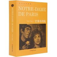 英文全本典藏-巴黎圣母院
