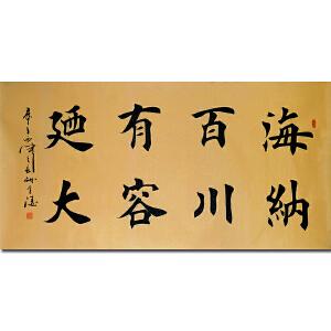 中国书画家协会会员 著名书画家孙金库先生作品――海纳百川  有容乃大