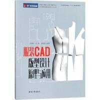 服装CAD版型设计原理与应用 张军雄,冯烽,温海英 编著