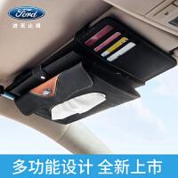 福特汽车遮阳板纸巾盒CD包车载多功能挂式抽纸盒碟片套夹车用收纳