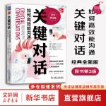 关键对话(原书第2版,珍藏版) 机械工业出版社