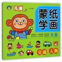 交通人物/儿童蒙纸学画大全