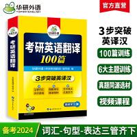 华研外语2020考研英语翻译100篇 考研英语一英译汉 可搭英语一历年真题词汇阅读理解语法与长难句写作完型考研英语硕士