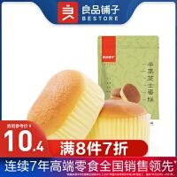 【良品铺子-半蒸芝士蛋糕204g】甜品点心小蛋糕面包早餐网红零食