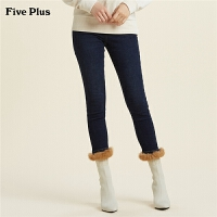 Five Plus女装修身牛仔裤女小脚铅笔裤子长款棉质拼接毛毛