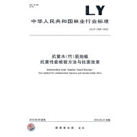 抗菌木(竹)质地板 抗菌性能检验方法与抗菌效果 LY/T1926-2010