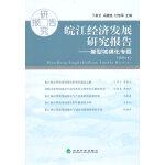皖江经济发展研究报告(2014)