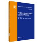 中德跨文化高级口译教程(新经典高等学校德语专业高年级系列教材)