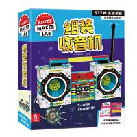 正版全新 KLUTZ手工益智玩具书:组装收音机 一本创意指导书+超全材料包