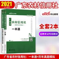 中公教育2021广东省农村信用社招聘考试:一本通+历年真题全真模拟 2本套