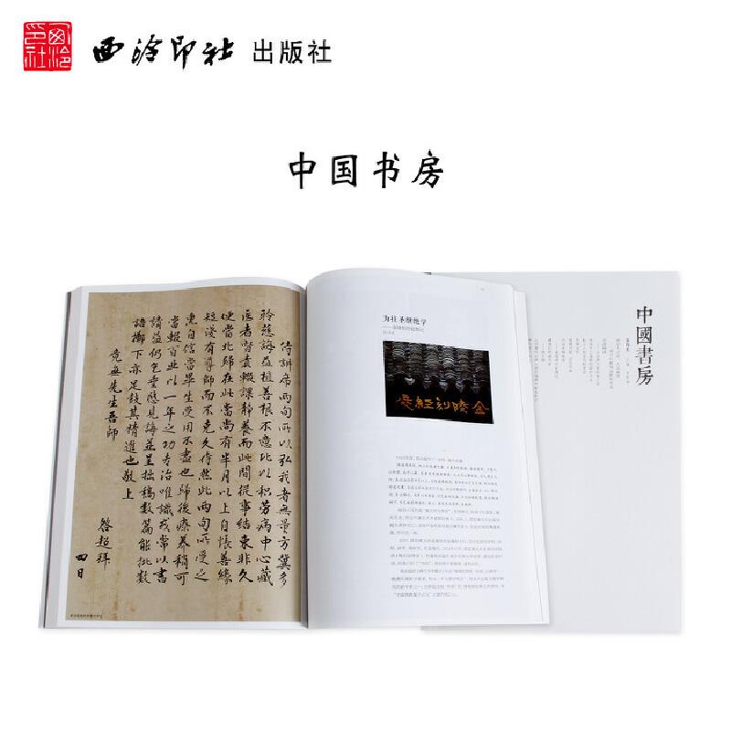 中国书房第四辑 中国书房第四卷 西泠印社出版社 中国书房第四卷
