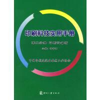 印刷科技实用手册-第二分册 印刷设备篇 谢普南 主编 印刷工业出版社